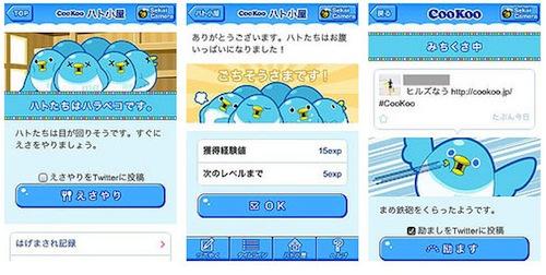 CooKoo スクリーンショット2