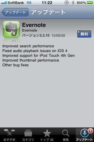 Evernote for iPhone 2010 09 26 バージョン3 3 10 アップデート内容