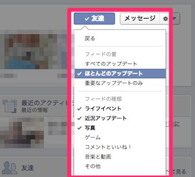 Facebook コメント いいね 非表示設定 プロフィール4