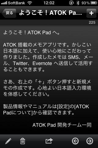 ATOK Pad Galaxy