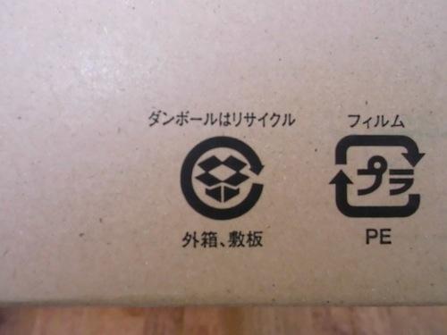 Amazonの箱 段ボールのリサイクルマーク3