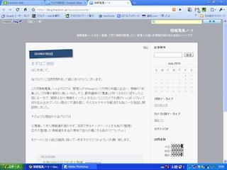 初期 Livedoorブログ 時のブログ画像