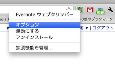 Evernote Google Chrome Extension オプション表示