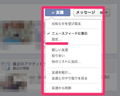 Facebook コメント いいね 非表示設定 プロフィール2