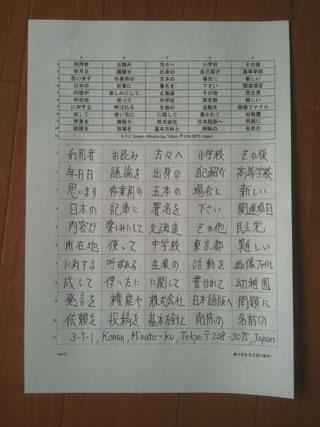 Evernote 文字認識技術への協力 清書