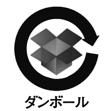 Dropboxのリサイクルマーク モノクロ