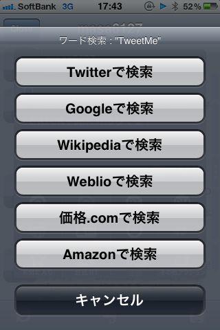 TweetMe ワード検索