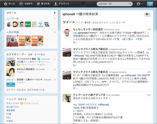 IPhone5 MNP一括 twitter 検索4