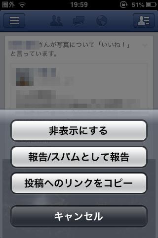 Facebookアプリ iPhone 投稿非表示2