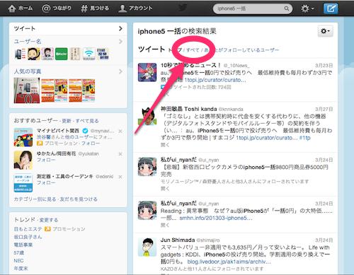 IPhone5 MNP一括 twitter 検索3