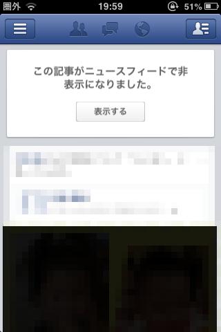 Facebookアプリ iPhone 投稿非表示3
