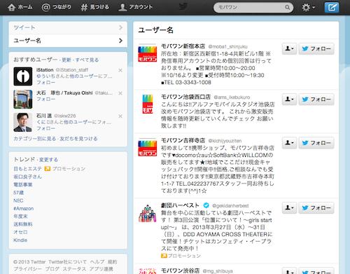 IPhone5 MNP一括 twitter 検索6