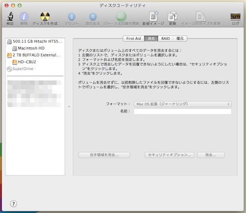 Mac 外付けHDD FAT32 フォーマット ディスクユーティリティ5