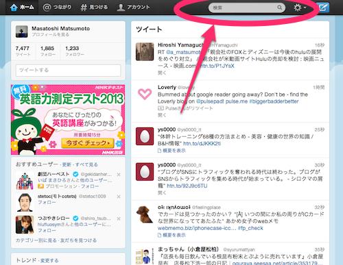 IPhone5 MNP一括 twitter 検索1