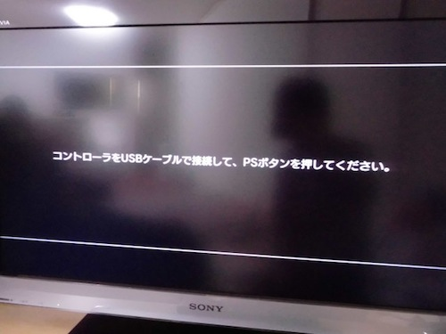 PS3 内蔵HDD交換10