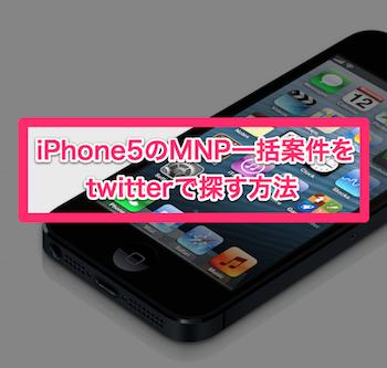 IPhone5 MNP一括 twitter 検索