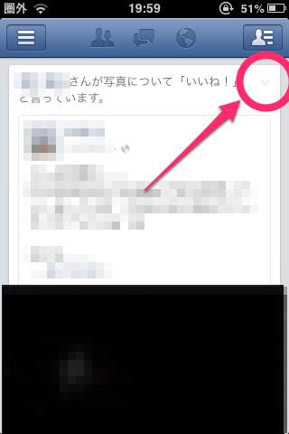 Facebookアプリ iPhone 投稿非表示1