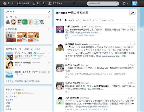 IPhone5 MNP一括 twitter 検索2
