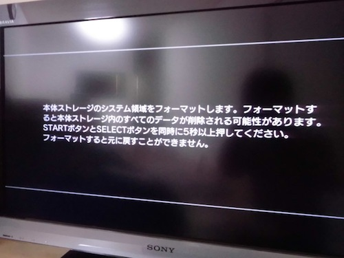 PS3 内蔵HDD交換17