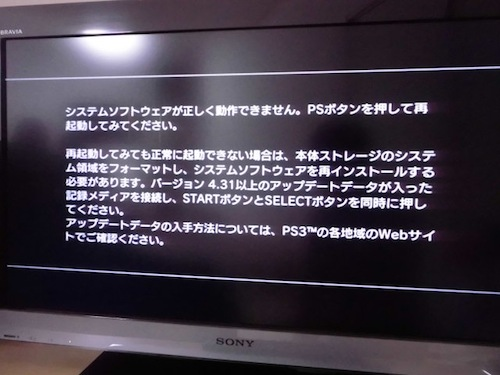 PS3 内蔵HDD交換11