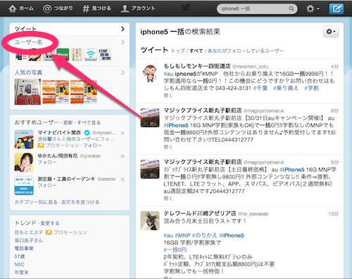 IPhone5 MNP一括 twitter 検索5