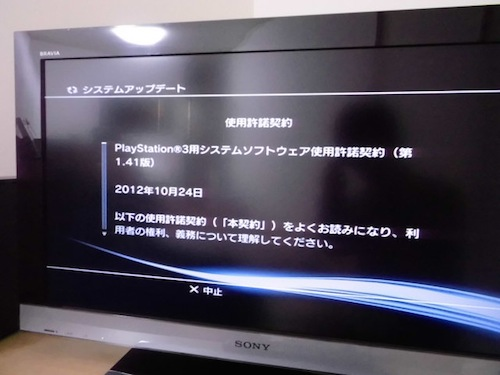 PS3 内蔵HDD交換22