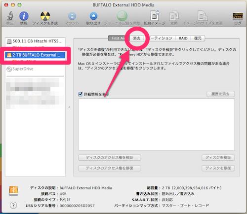 Mac 外付けHDD FAT32 フォーマット ディスクユーティリティ2