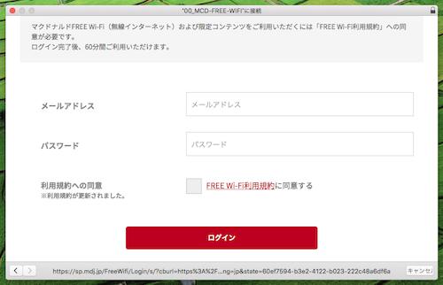 マクドナルド FREE Wi Fi Mac 接続手順3