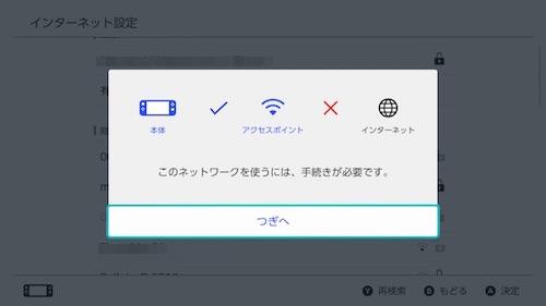 マクドナルド FREE Wi Fi Switch 接続手順4