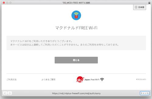 マクドナルド FREE Wi Fi 60分経過