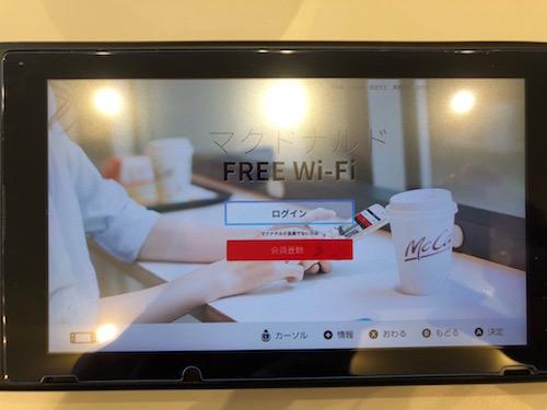 マクドナルド FREE Wi Fi Switch 接続手順5