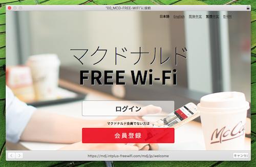 マクドナルド FREE Wi Fi Mac 接続手順2