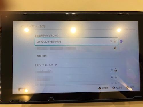 マクドナルド FREE Wi Fi Switch 接続手順8