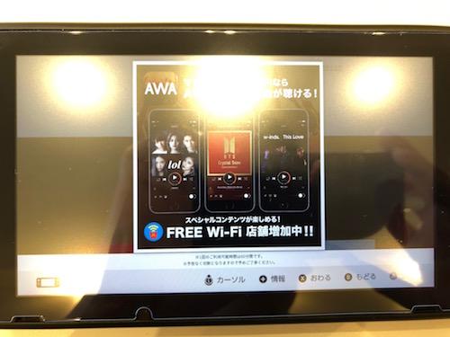 マクドナルド FREE Wi Fi Switch 接続手順7