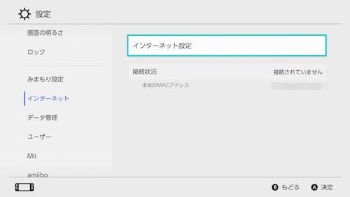 マクドナルド FREE Wi Fi Switch 接続手順2