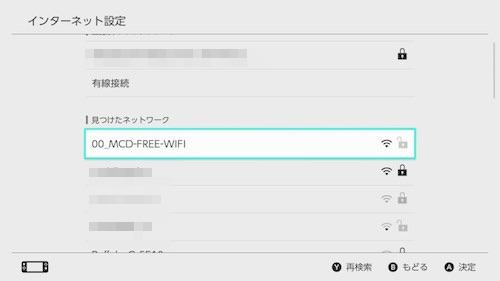 マクドナルド FREE Wi Fi Switch 接続手順3