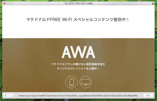 マクドナルド FREE Wi Fi Mac 接続手順4
