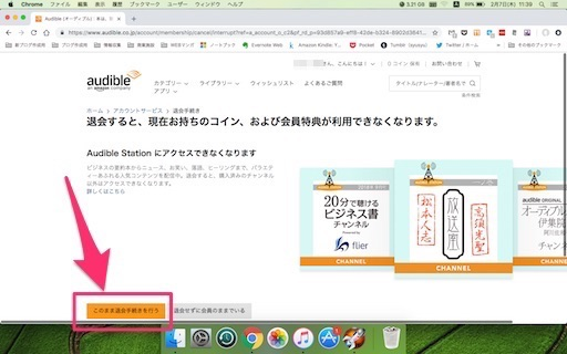 Audible解約5