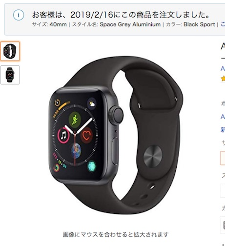 Apple Watch Amazon購入