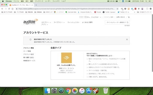 Audible解約8