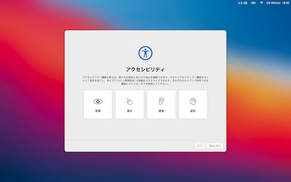 Mac 移行アシスタント タイムマシン18