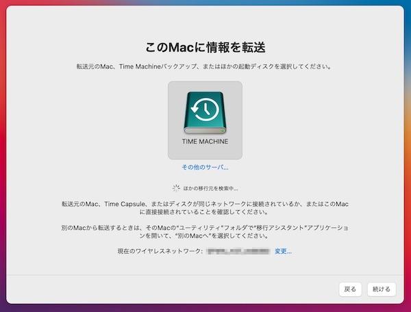 Mac 移行アシスタント タイムマシン4