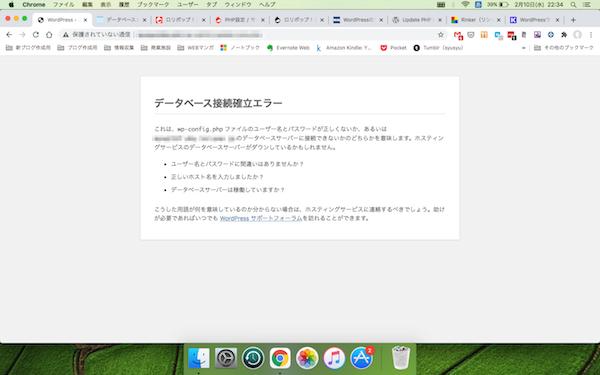 WordPress データベース接続確立エラー 対処法3