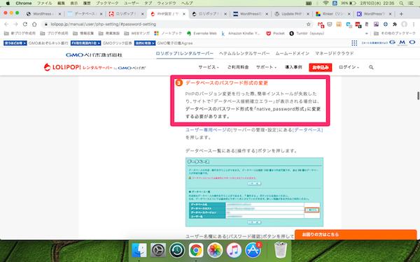 WordPress データベース接続確立エラー 対処法4
