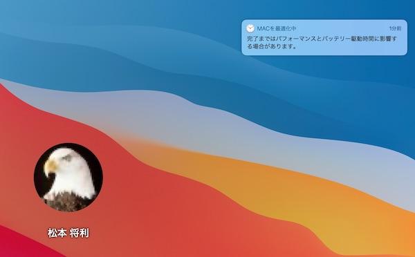 Mac 移行アシスタント タイムマシン17