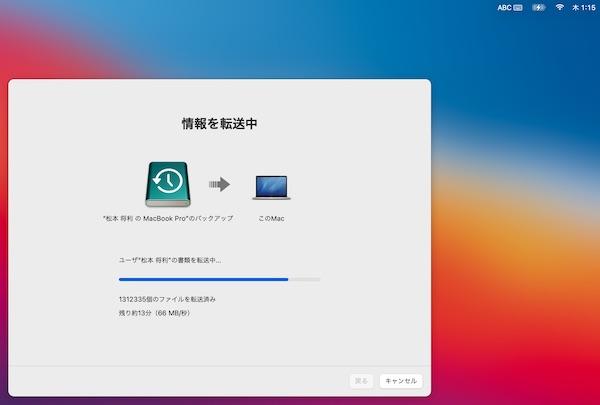 Mac 移行アシスタント タイムマシン13