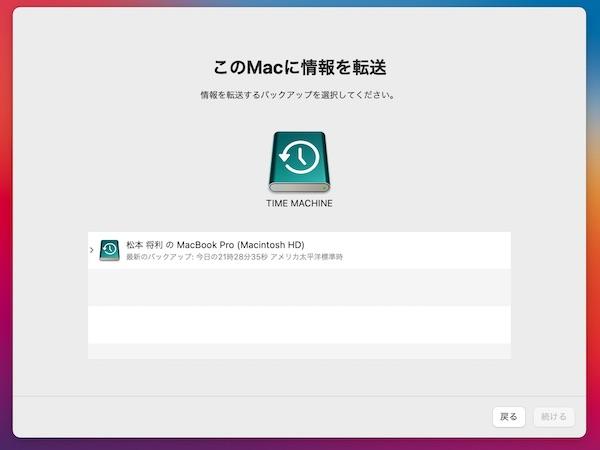 Mac 移行アシスタント タイムマシン6
