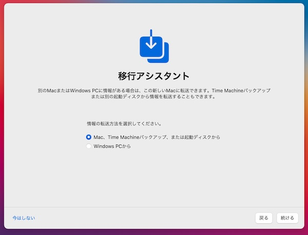 Mac 移行アシスタント タイムマシン3