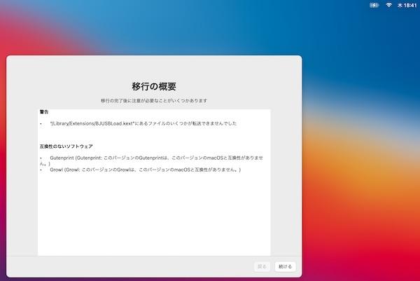 Mac 移行アシスタント タイムマシン14