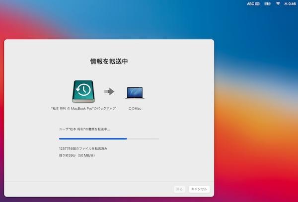 Mac 移行アシスタント タイムマシン12